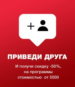 Приведи друга и получи скидку-50%, на программы стоимостью  от 5000 руб.