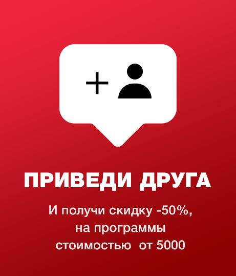 Приведи друга и получи скидку-50%,<br> на программы стоимостью  от 5000 руб.